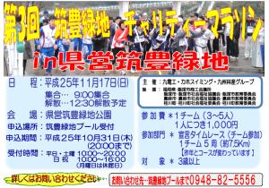 チャリティーンマラソンH25